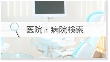 医院・病院検索