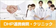 DHP連携病院・クリニック