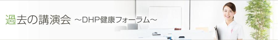 過去の講演会~DHP健康フォーラム~