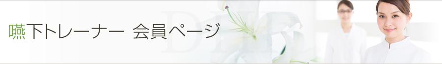 嚥下トレーナー 会員ページ