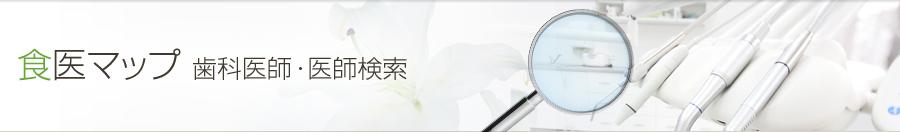 食医マップ 歯科医師・医師検索