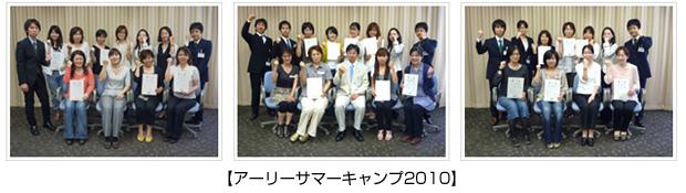 2010年6月12日、13日開催 歯科衛生士(看護師)対象研修会 【アーリーサマーキャンプ2010】