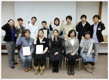 2013年12月8日開催 DHP多職種対象研修会 観察ポイント修了者