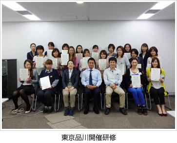 2013年10月5日・6日開催 嚥下トレーナー歯科衛生士(看護師)認定者