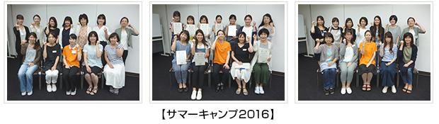 2016年8月20日開催 歯科衛生士(看護師)対象研修会 【アーリーサマーキャンプ2016】 直接訓練修了者